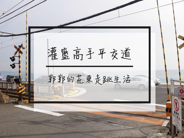 【日本神奈川】鎌倉高校前平交道~灌籃高手最經典的湘南海岸朝聖之旅