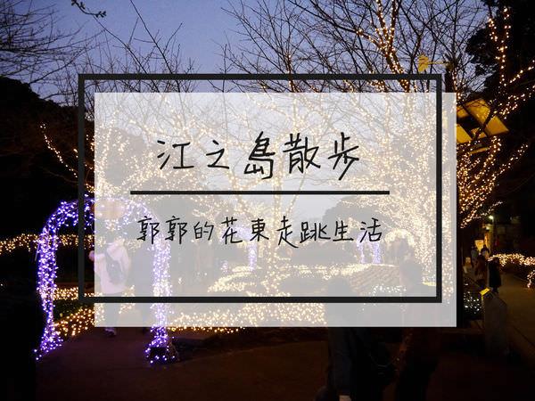 【日本神奈川】江之島散步~搭乘電鐵來趟鎌倉江之島一日遊