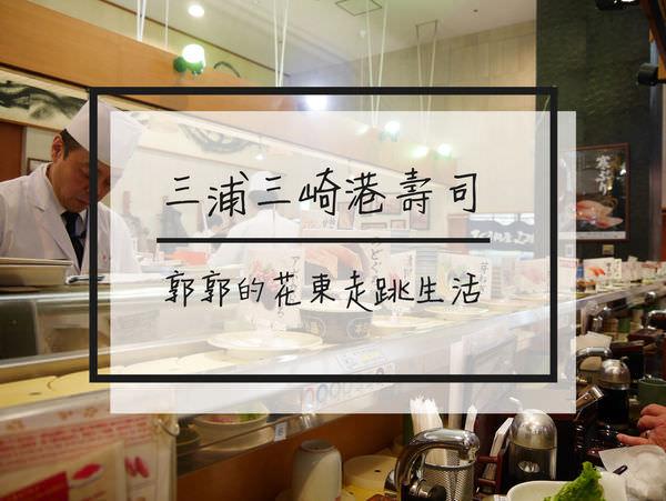 【日本神奈川】三浦三崎港回転寿司~橫濱港區旁新鮮直送的平價壽司