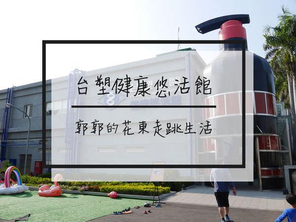 【彰化遊記】台塑生醫健康悠活館┃環境乾淨明亮.享受親子DIY的觀光工廠┃