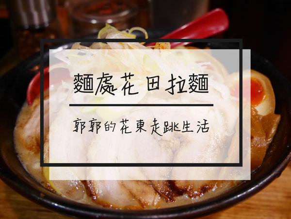 【日本東京】麵處花田~阿美橫町近上野站超濃郁的味噌拉麵專賣店