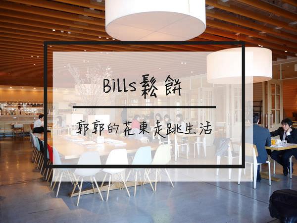 【日本東京】bills Odaiba鬆餅~來台場吃布丁般又軟又綿密的舒芙蕾