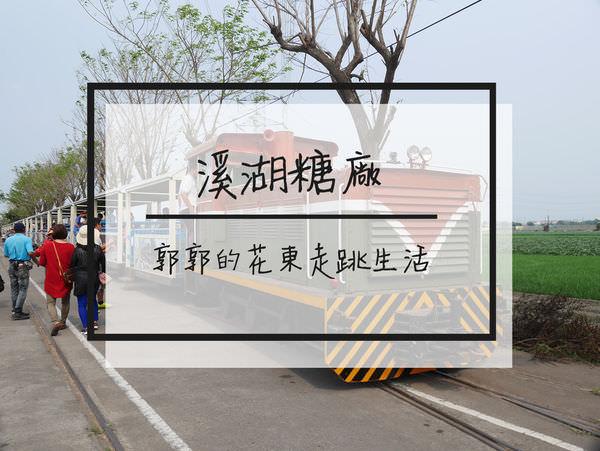 【彰化遊記】台糖溪湖觀光糖廠~乘坐糖廠小火車在綠油油的稻田穿梭