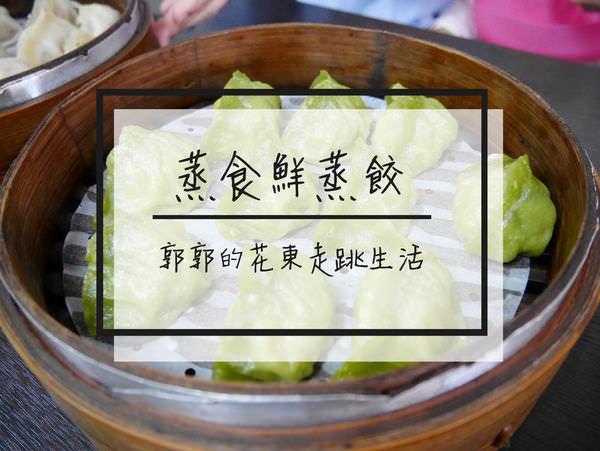 【彰化市區】 蒸食鮮手作蒸餃~近彰化火車站現包現蒸的在地好味道