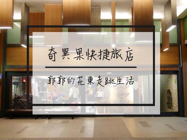 【台中市區】奇異果快捷旅店成功店┃近台中火車站的平價背包客棧┃