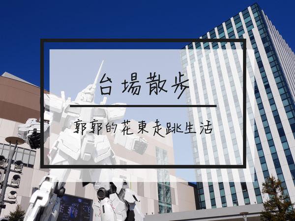 【日本東京】隨手筆記台場散步去~有巨型鋼彈的好吃好逛好好買逛街聖地