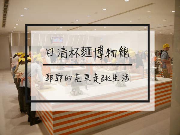 【日本神奈川】日清杯麵博物館~橫濱港區自己的泡麵自己做DIY體驗