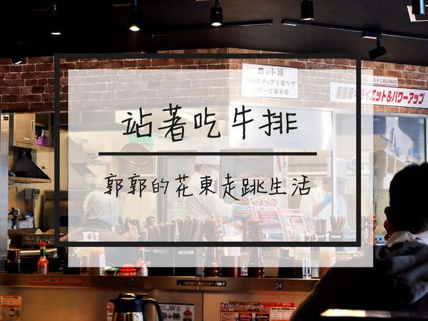 【日本東京】IKINARI站著吃牛排~想吃多少自己決定的平價連鎖牛排店