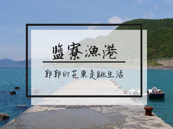 【花蓮遊記】鹽寮漁港~人煙稀少能盡情拍照的網美打卡新秘境