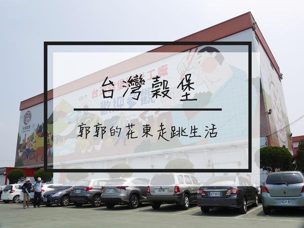 【彰化遊記】中興米台灣榖堡~免門票全台唯一米主題觀光工廠