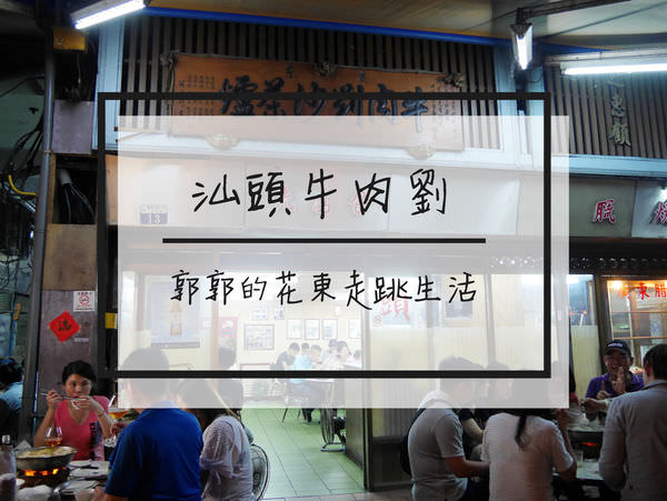 【台中中區】汕頭牛肉劉沙茶爐┃近台中火車站的在地巷弄美食┃