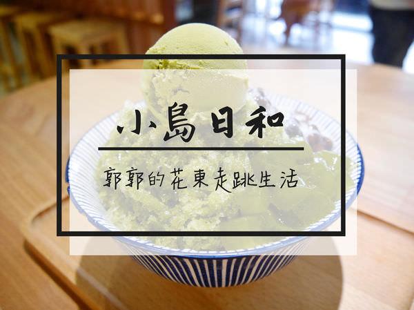 【宜蘭羅東】小島日和手作剉冰~近羅東火車站清涼又消暑的日式冰品
