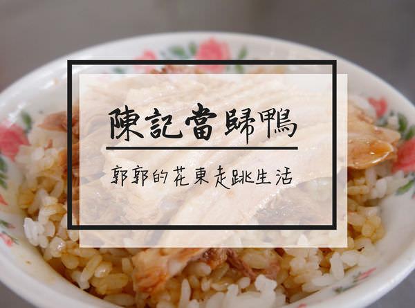 【宜蘭羅東】陳記當歸鴨創始店~在地人沒告訴你的隱藏版美食