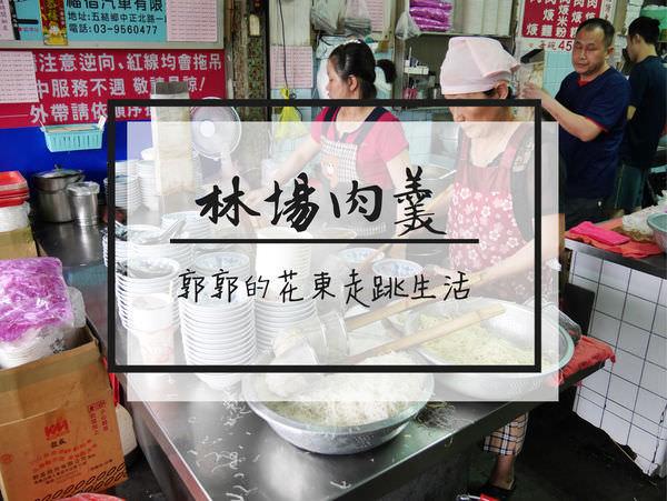 【宜蘭羅東】林場肉羹~近林業文化園區飄香近六十載的在地小吃