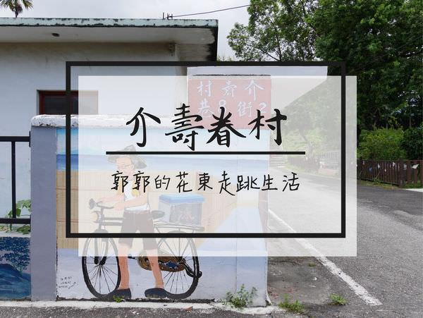 【花蓮遊記】介壽眷村~花蓮也有屬於自己的復古懷舊彩繪牆