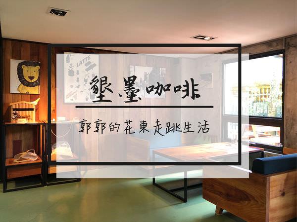 【台東市區】Community Cafe'墾墨咖啡┃近台東火車站的工業風下午茶┃