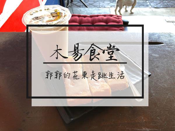 【台東市區】木昜食堂炭烤三明治~近台東火車站的好好吃法式吐司