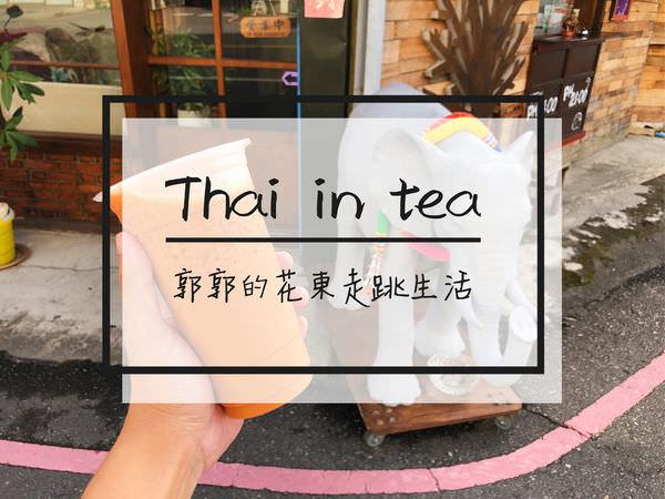 【台東市區】泰Thai In Tea~台東唯一泰式手搖飲專賣店(已歇業)