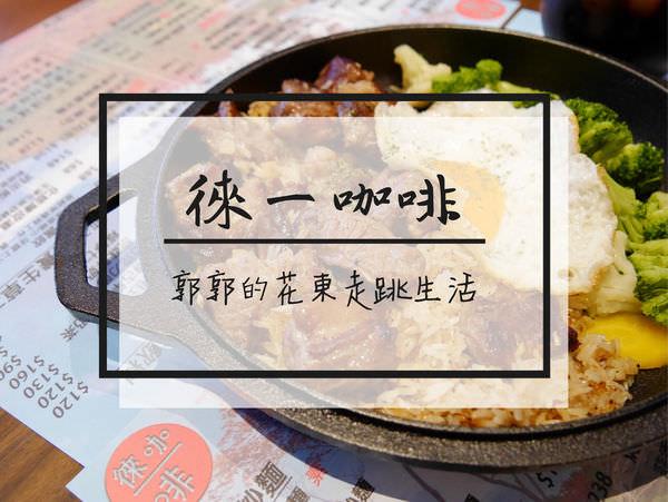 【台北大安】徠一咖啡港式茶餐廳~近捷運信義安和站的道地港式料理(已歇業)