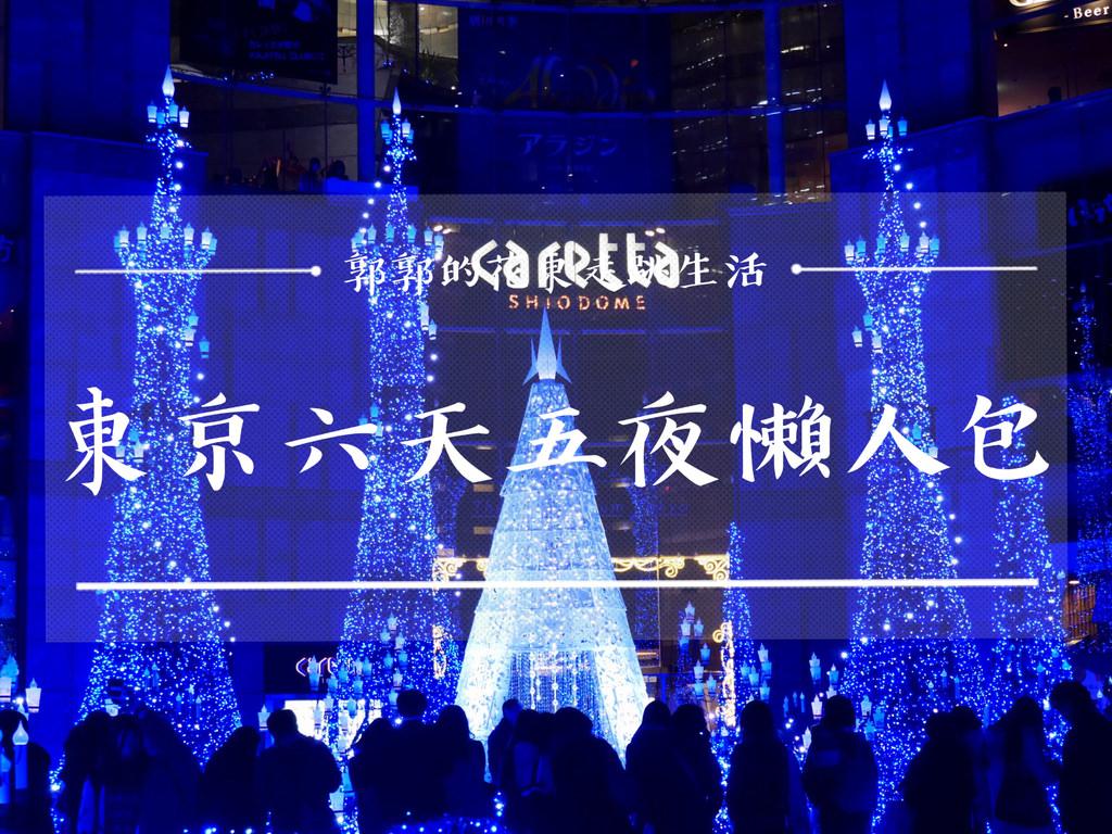 【日本遊記】東京六天五夜自由行懶人包┃初訪關東必吃必訪住宿。交通。景點。美食┃