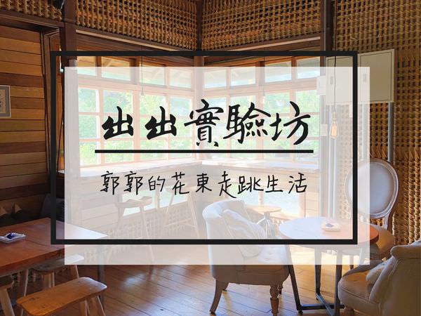 【台東市區】出出實驗坊Chu Chu Studio┃日據時期木造老房的下午茶饗宴┃