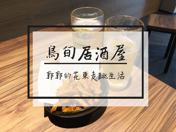 【新北三重】鳥旬居酒屋~捷運三重國小站旁燈光明亮的日式居酒屋