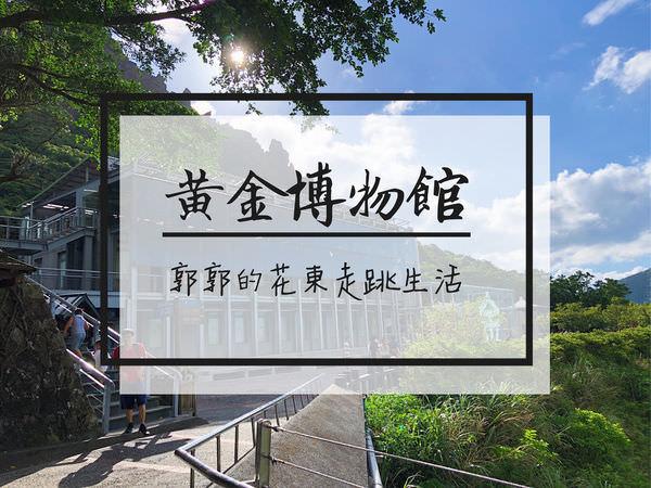 【新北遊記】金瓜石黃金博物館~一探日式木造建築群與北台灣礦業的興與衰
