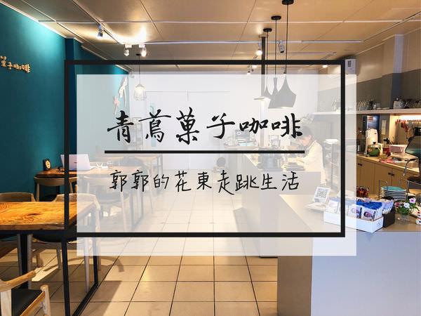 【台東市區】青蔦菓子咖啡┃鬧區巷弄中有網路插座的簡約風咖啡店┃