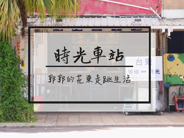 【台東市區】時光車站Waiting for Time~鐵花村.轉運站旁的早午餐專賣店