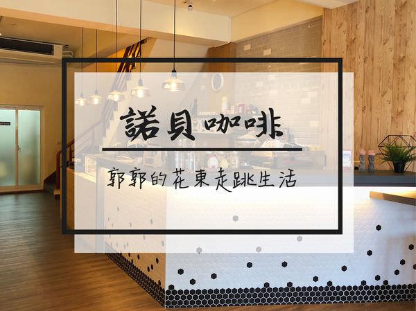 【台東市區】諾貝咖啡Neighbor Café~網路插座無時限的下午茶專賣店