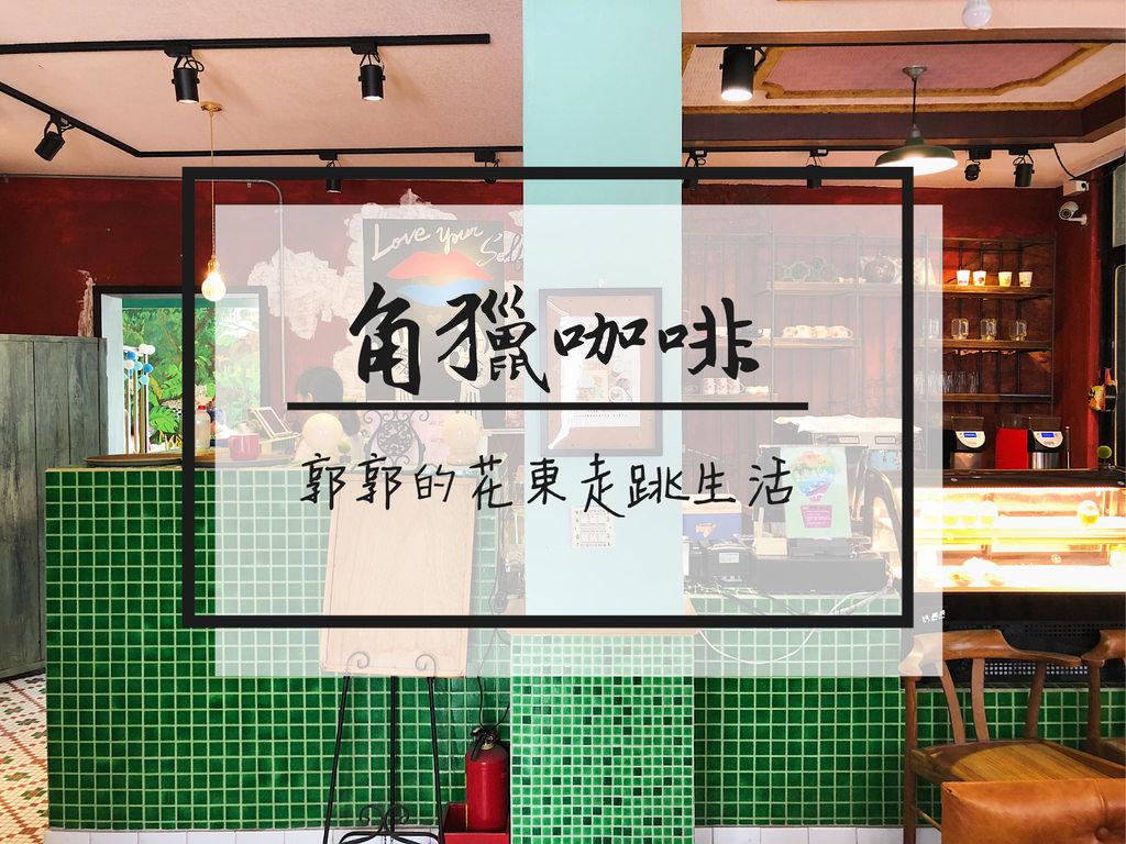 【台東市區】角獵咖啡Open Season~鬧區巷弄中的隱藏版親子餐廳