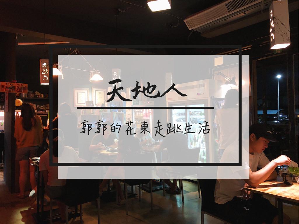 【台東市區】天地人手創料理┃近鐵花村的在地人氣日式居酒屋┃
