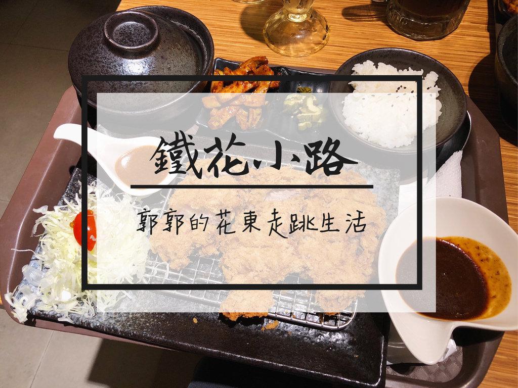 【台東市區】鐵花小路美食堂~近鐵花村以及台東遠百的大份量日式豬排專賣店