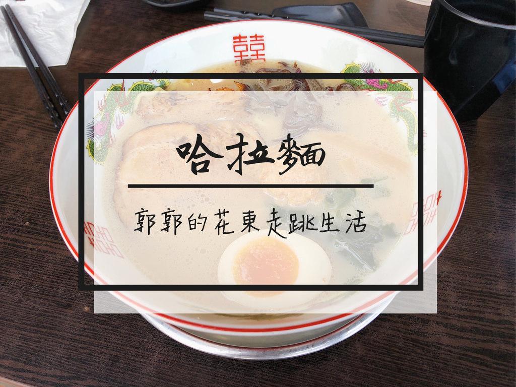 【台東市區】哈拉麵~近鐵花村與鐵道藝術村的日式拉麵小店