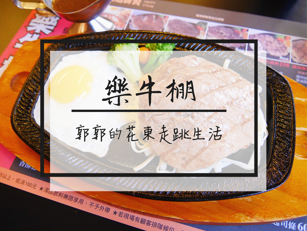 【台東市區】樂牛棚炭烤炙燒牛排~近正氣路觀光夜市的在地牛排館