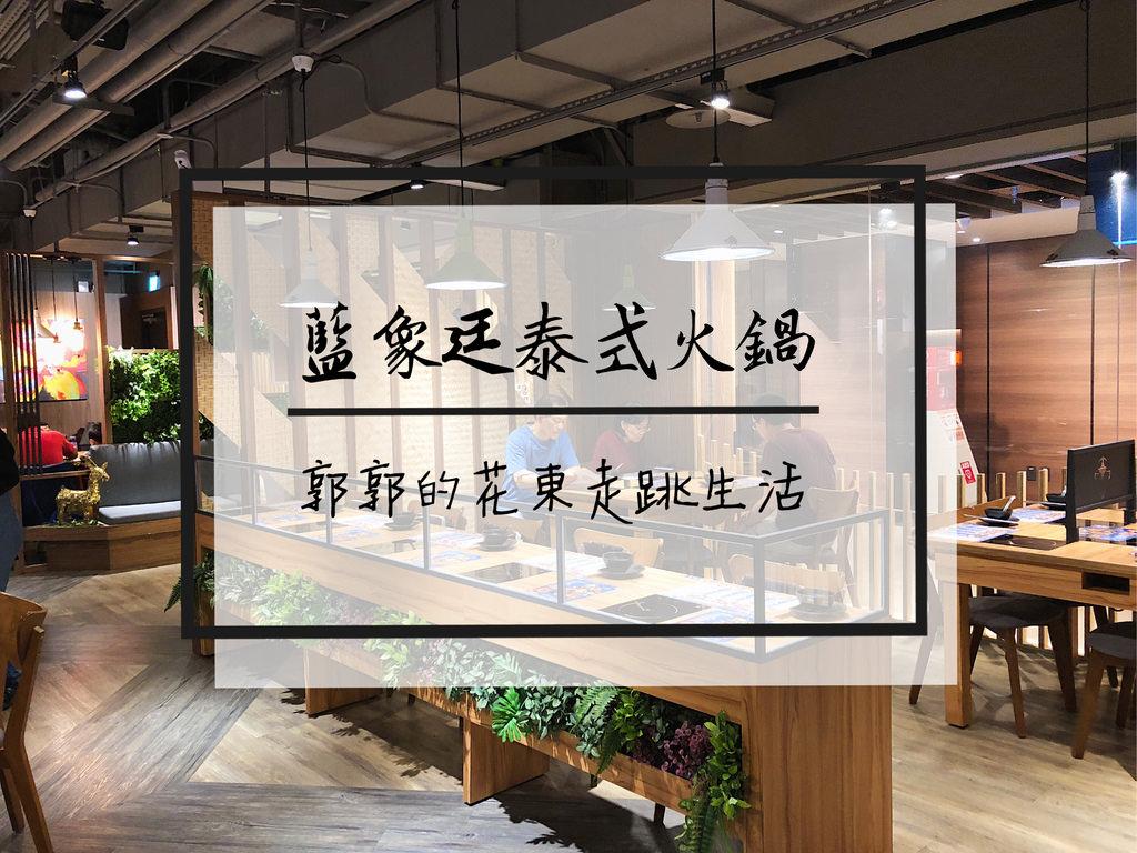 【台北松山】藍象廷泰式小火鍋~捷運,台鐵松山車站CITYLINK的異國料理