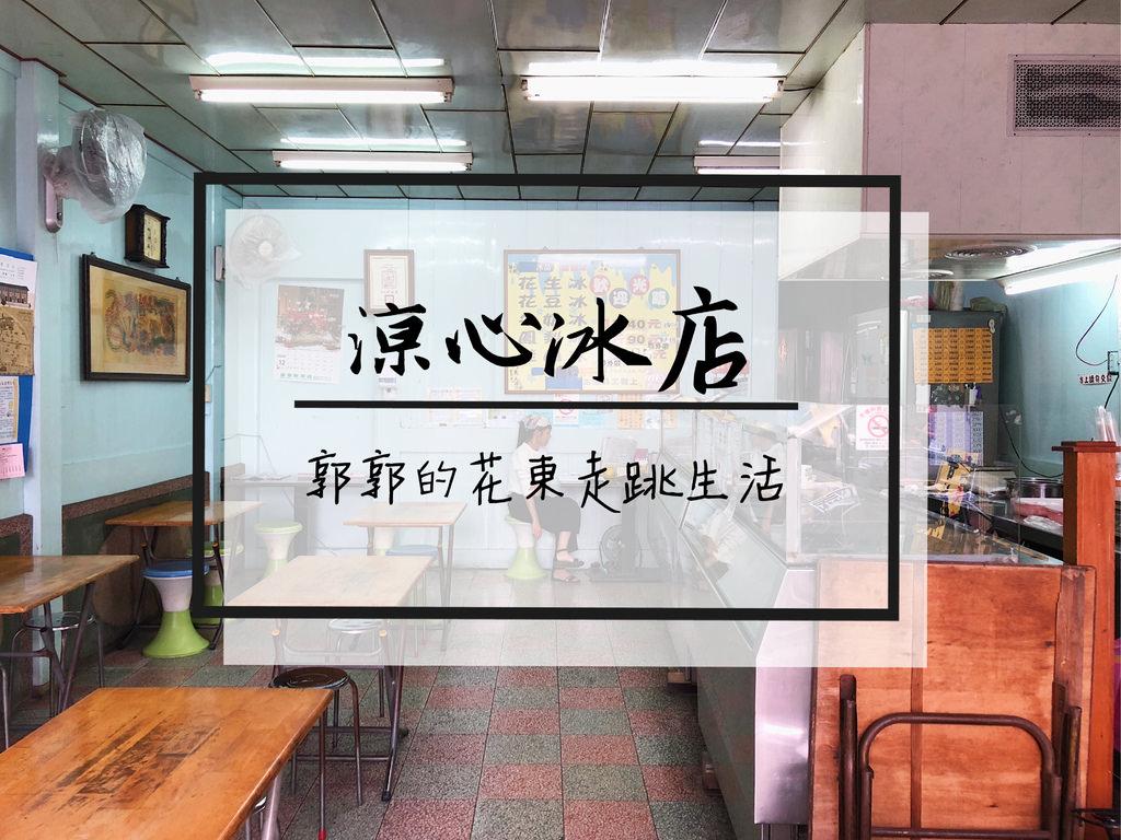 【宜蘭市區】涼心冰店(原黑心冰店)~新月廣場旁的道地古早味綿綿冰