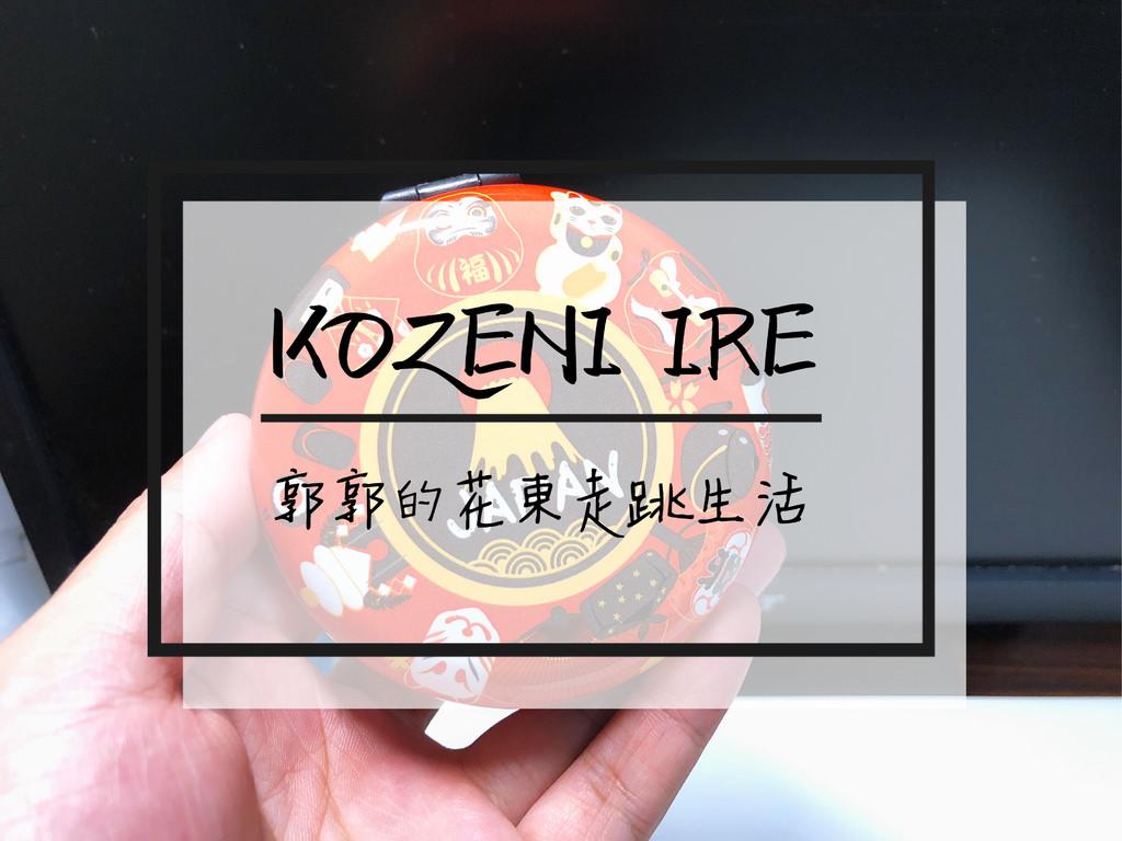 【生活開箱】KOZENI IRE零錢收納盒~超可愛富士山外蓋之旅日必備小物