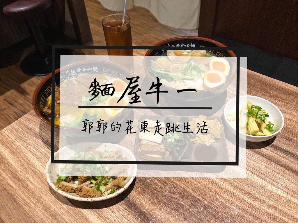 【台北大安】麵屋牛一雞骨牛肉麵~近捷運忠孝敦化站.東區的台日創意麵食料理