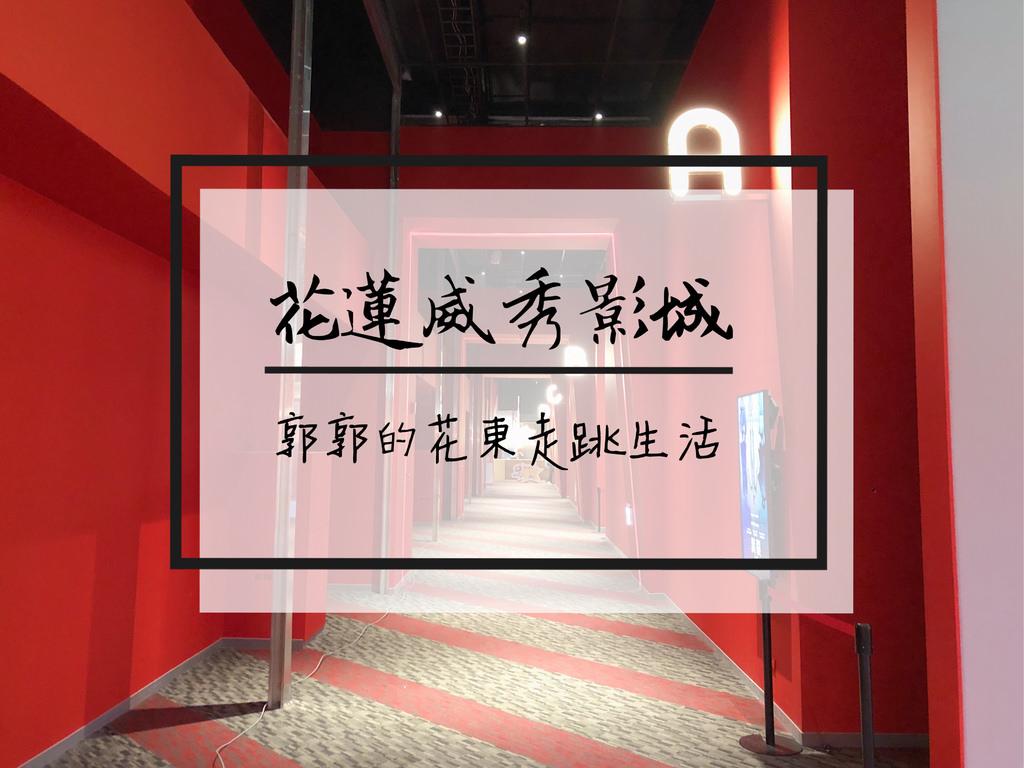 【花蓮遊記】新天堂樂園威秀影城~貨櫃屋星巴克與東台灣首座IMAX影城的綜合購物中心