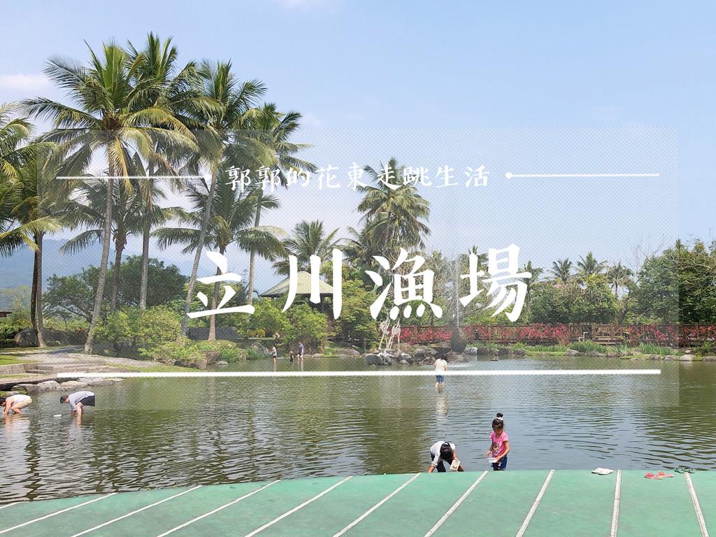 【花蓮遊記】立川漁場~適合親子出遊體驗摸蜆仔.吃蜆冰.餵魚的觀光景點
