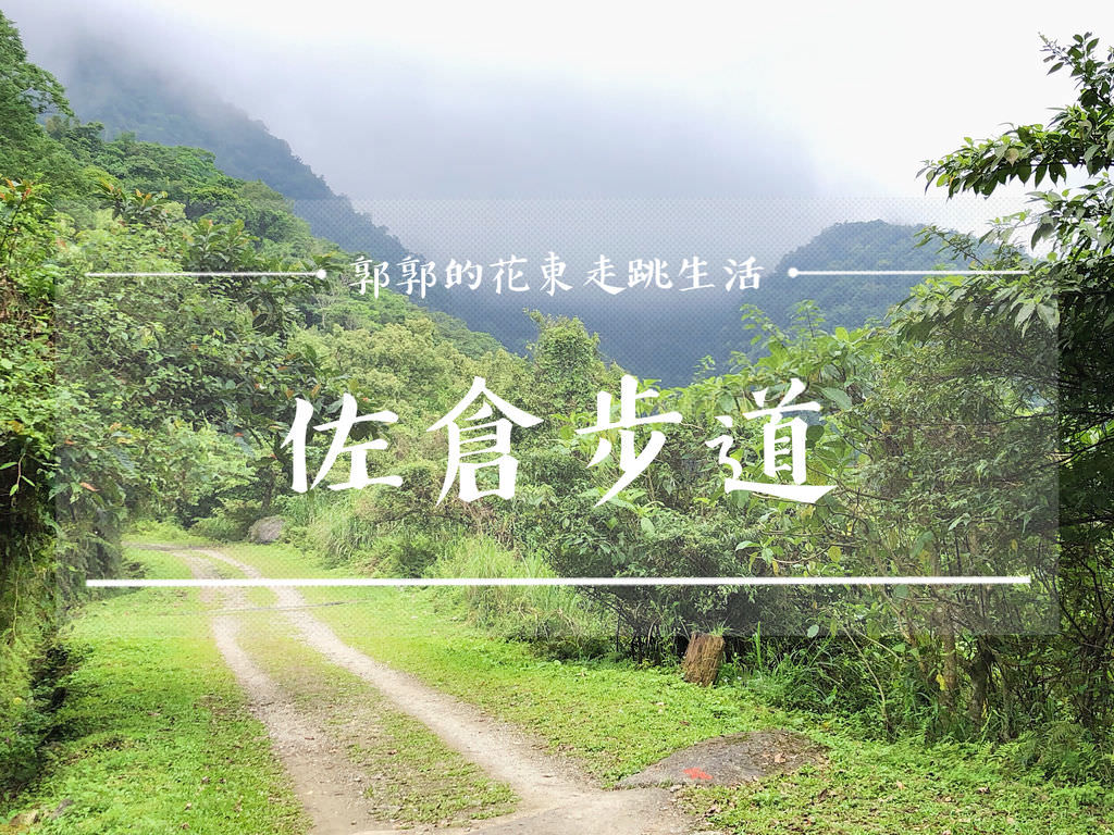 【花蓮遊記】佐倉步道~砂婆礑山原台泥採礦場的親子觀景步道