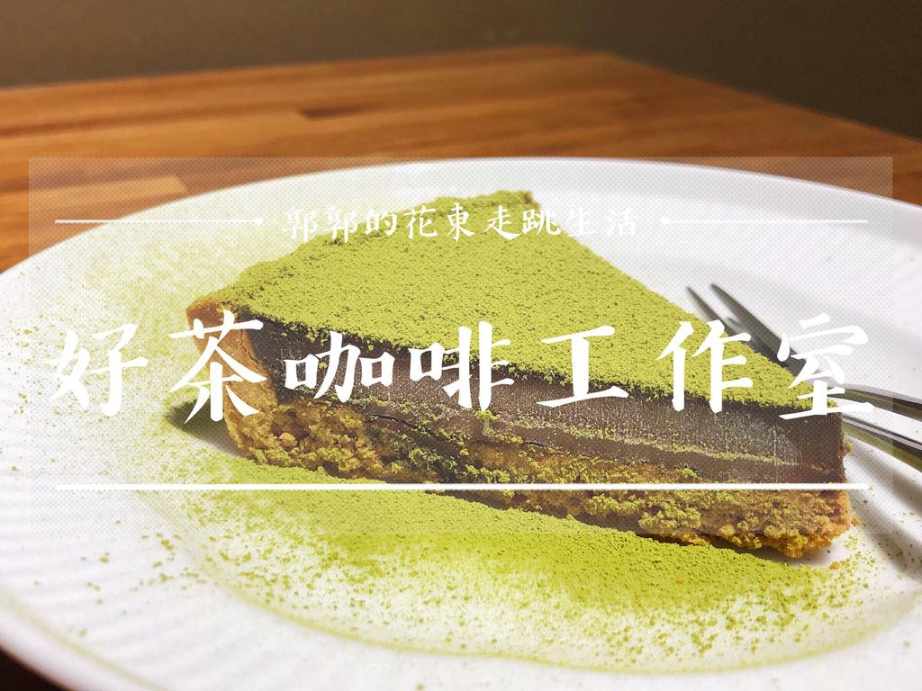 【花蓮瑞穗】好茶咖啡工作室Ba han han non~舞鶴地區茶園轉型能品茶.喝咖啡.DIY手作體驗的低調小店