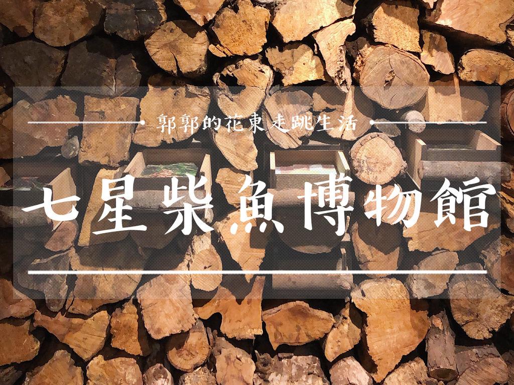 【花蓮遊記】七星柴魚博物館┃七星潭海岸旁能DIY體驗章魚燒和刨柴魚的親子遊景點┃