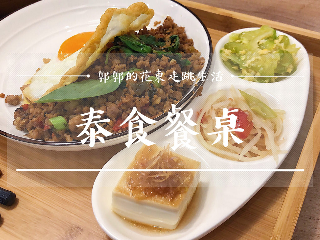 【台東市區】Tanya's泰食餐桌Thai Food Table┃藍蜻蜓炸雞後面近中華路商圈的文青泰式料理店┃