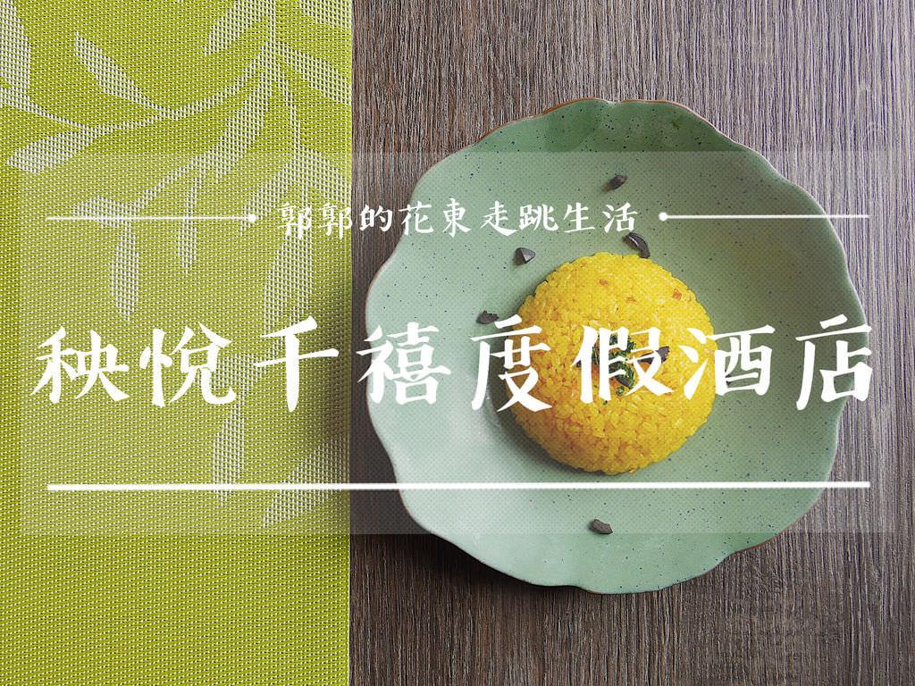 【花蓮吉安】秧悅千禧度假酒店Millennium Gaea Resort┃主打香草為主題使用在地特色食材入菜的養身餐點┃