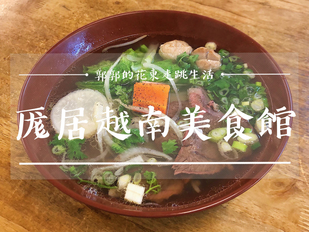 【台東市區】厖居越南美食館┃近台東美術館的在地人推薦越式料理店┃