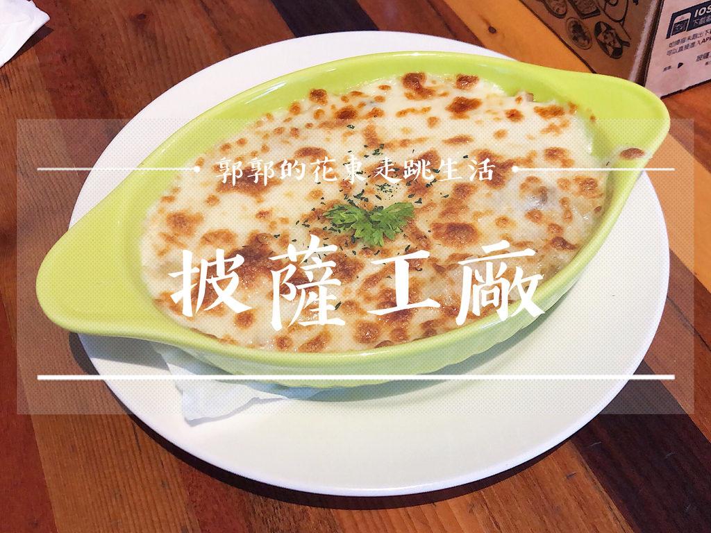【台東市區】披薩工廠Pizza Factory┃有親子玩樂角落的披薩、義大利麵、燉飯簡餐店┃