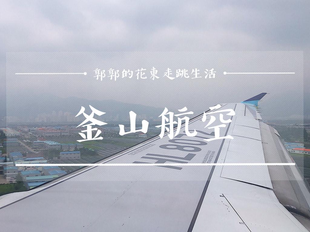 【韓國釜山】釜山航空AIR BUSAN┃直飛金海國際機場之自助報到機Self Check-in操作攻略┃