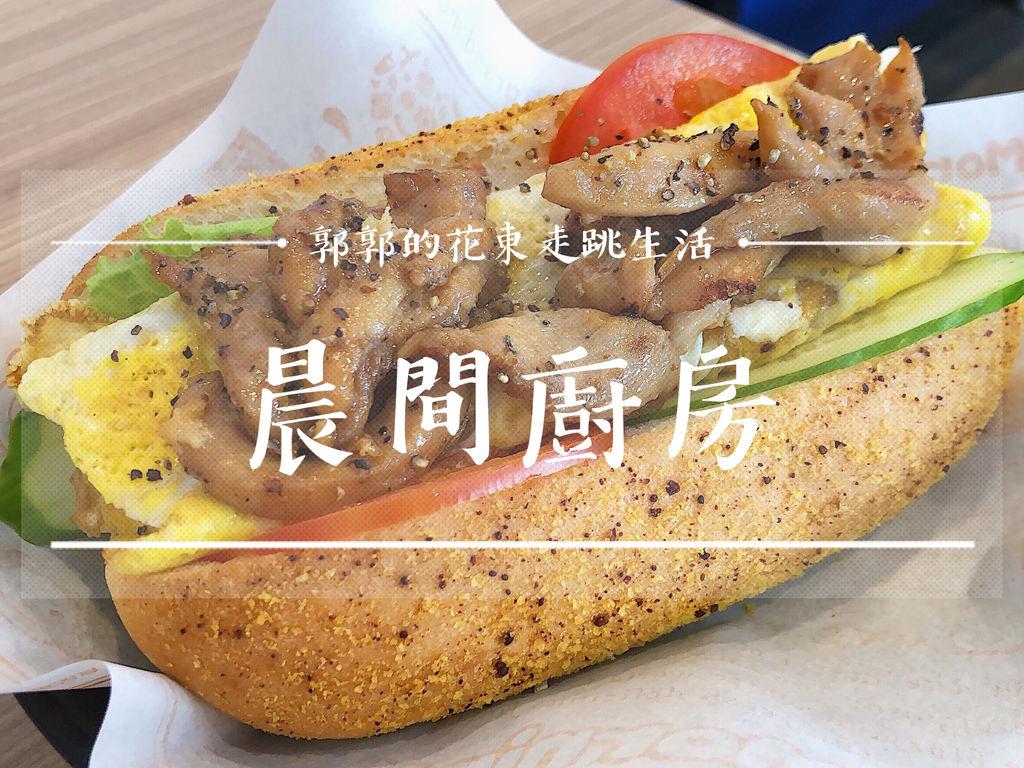 【台東市區】晨間廚房四維旗艦店┃APP線上點餐、行動支付且餐點種類豐富的平價連鎖早午餐┃